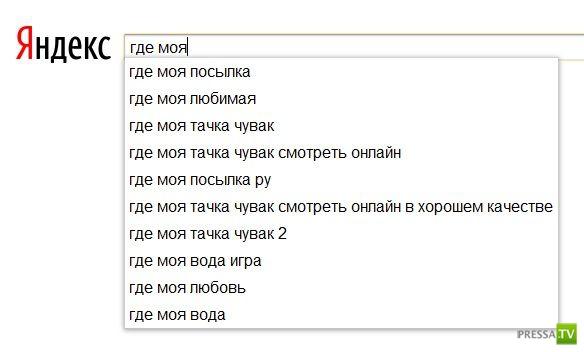 Что ищут пользователи интернета :) (8 фото)