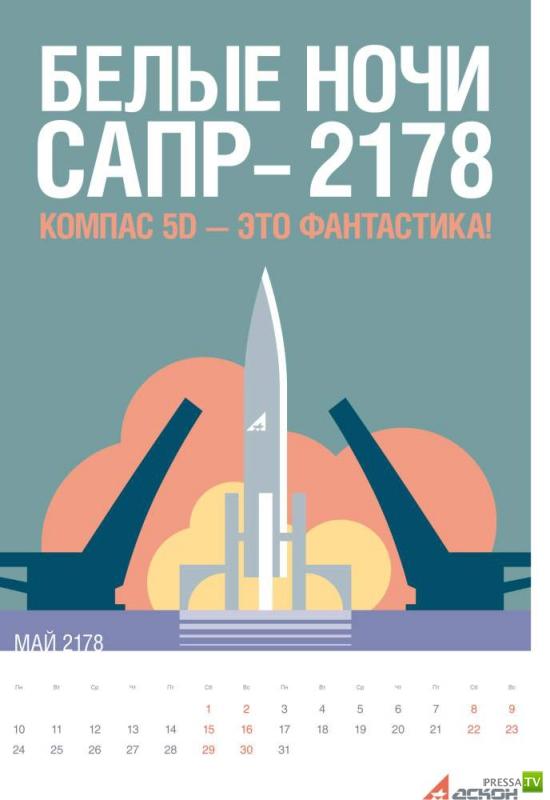 Календарь из далекого будущего (12 фото)