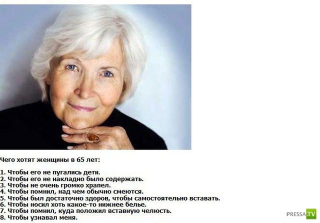 Чего хотят женщины в разном возрасте :) ...