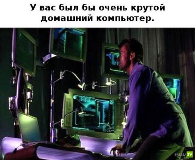 Воплощение кинематографа в жизни (12 фото)