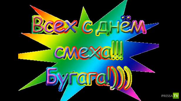 Поздравляем всех с 1 апреля!!! Днем Смеха и Дураков!!! (видео)