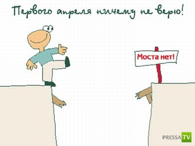 Лучшие первоапрельские шутки XX века ... (12 фото)