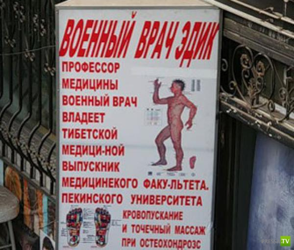 Подборка народных маразмов, надписей и реклам (49 фото)