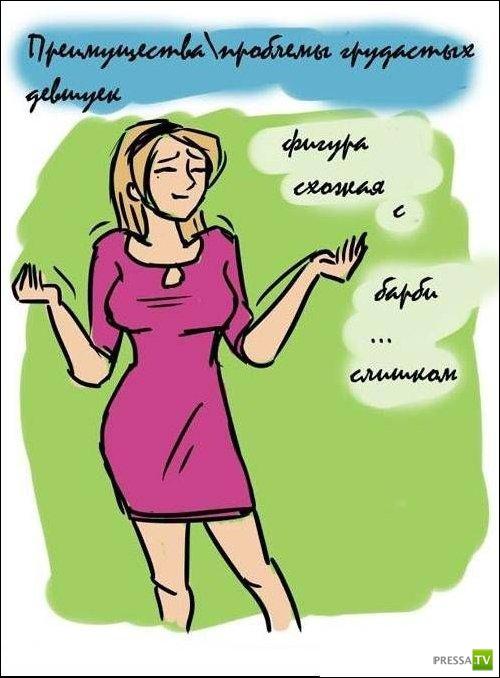 Преимущества девушек с большой грудью (6 фото)