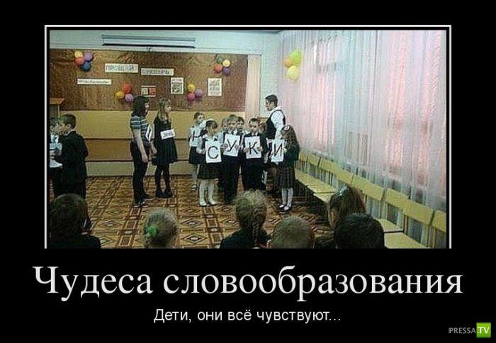 Демотиваторы апреля (30 фото)
