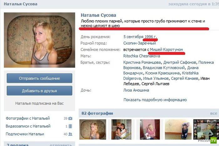 Коллекция странных и нелепых профилей из ВКонтакта ...