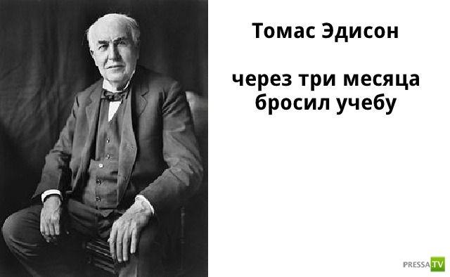 Многие успешные люди бросали учебу... (8 фото)
