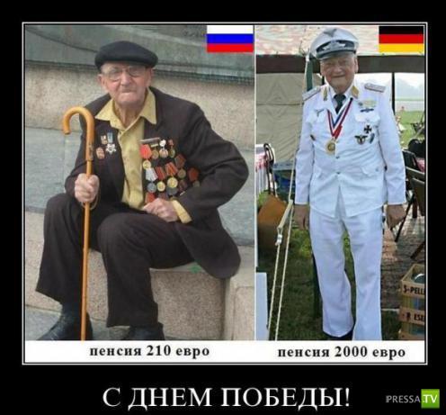 Демотиваторы к 9 Мая!!! (20 фото)