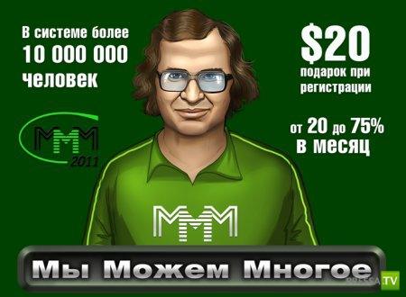 МММ-2011 опасна для вас и ваших знакомых!