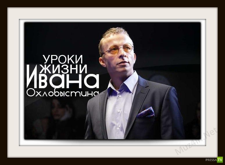 Жизненная мудрость Ивана Охлобыстина...