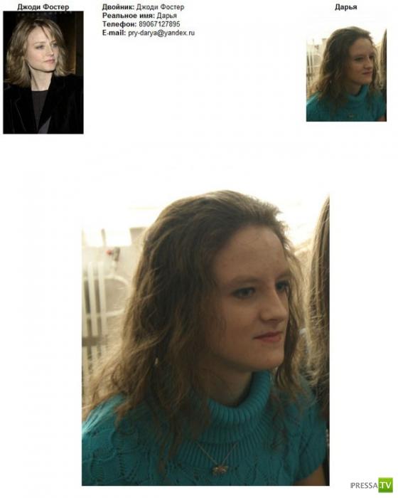 Российские двойники знаменитостей (27 фото)