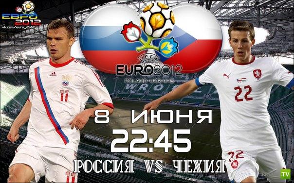 Россия разгромила Чехию со счетом 4:1 !!! Ура!!!