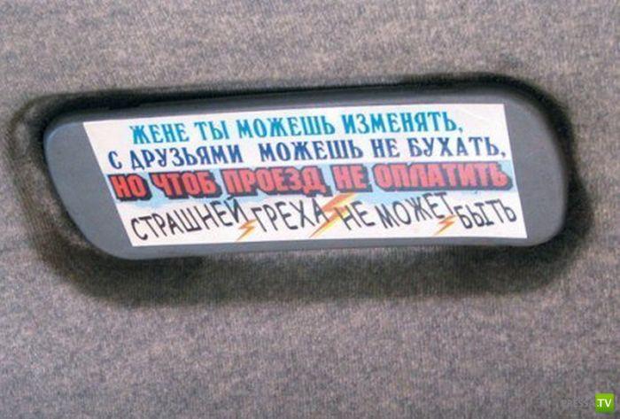 Днем, картинки и надписи в маршрутках