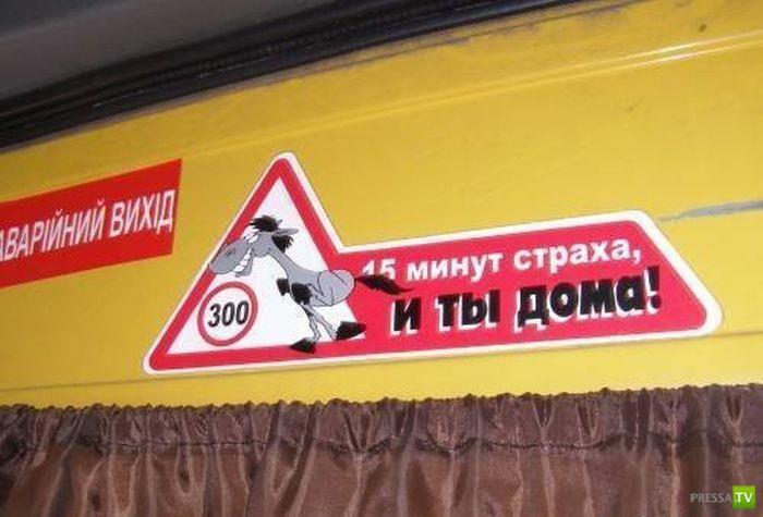 День, прикольные надписи в автобусах в картинках