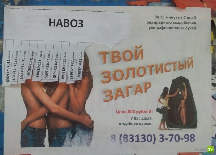 Народные маразмы - прикольные объявления, рекламы, часть 4 (40 фото)