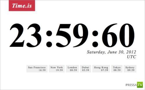 Что будет 30 июня 2012 года?