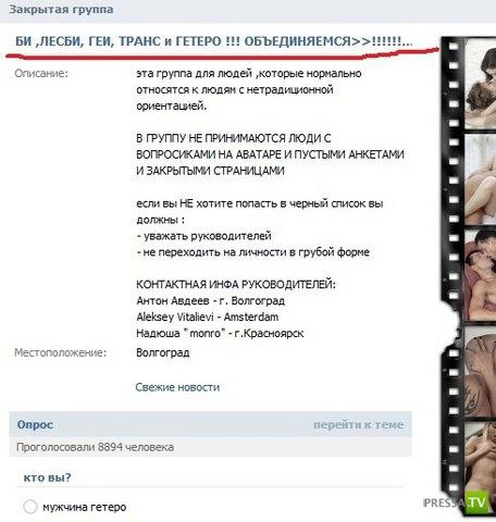 Срамота из ВКонтакта (16 фото)