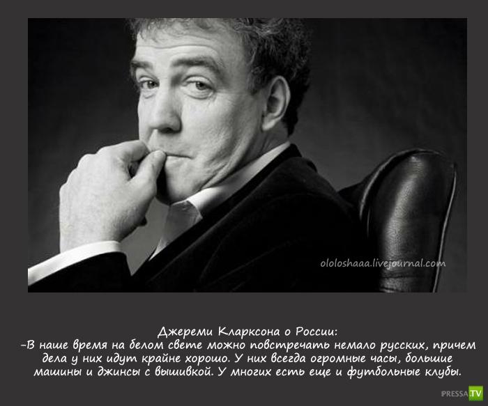 Зарубежные знаменитости о России и русских (8 фото)