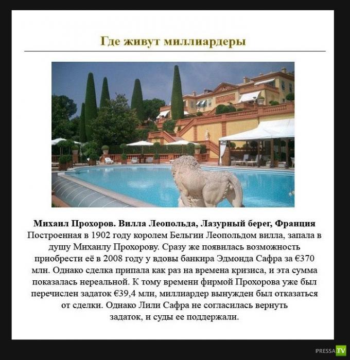 Дома миллиардеров (5 фото)