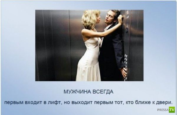 Элементарные правила этикета (16 фото)