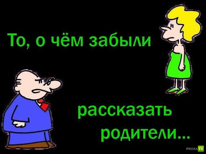 Говорите об этом детям!!! (9 фото)