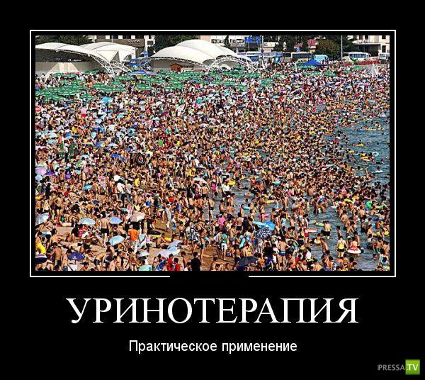 Демотиваторы на июль, часть 20 (30 фото)