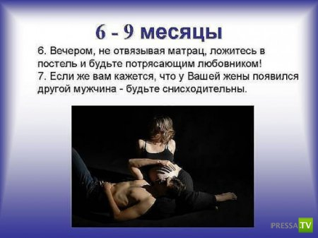 Что делать, чтобы понять беременную жену? (10 фото)