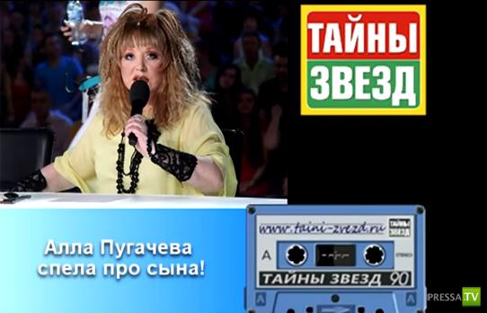 Алла Пугачева спела про сына (видео)