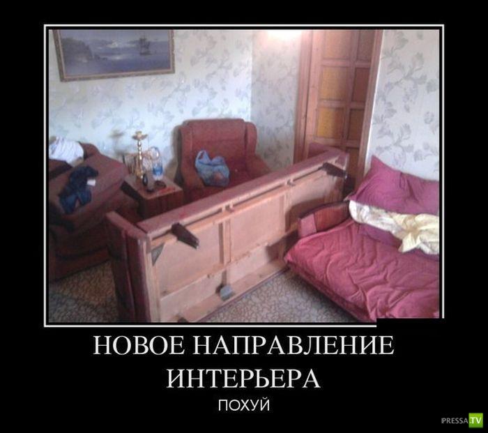 подробными демотиваторы на тему мебель лучей