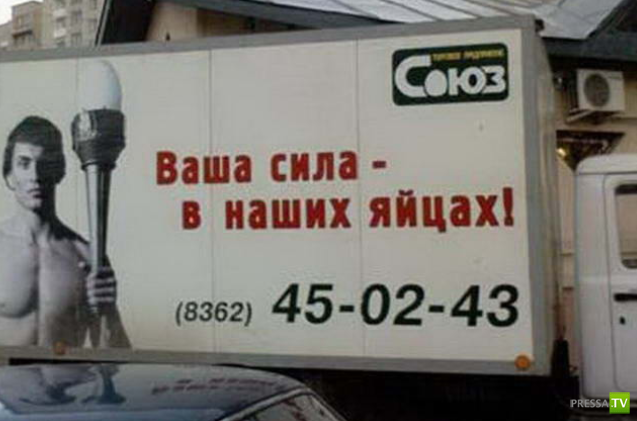 Если делаешь рекламу - не кури марихуану!!! Рекламные слоганы...