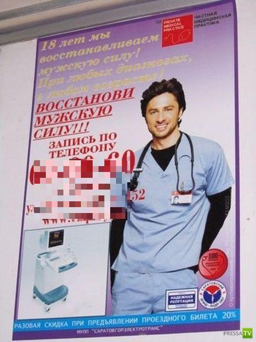 Зарубежные знаменитости в нашей рекламе (20 фото)