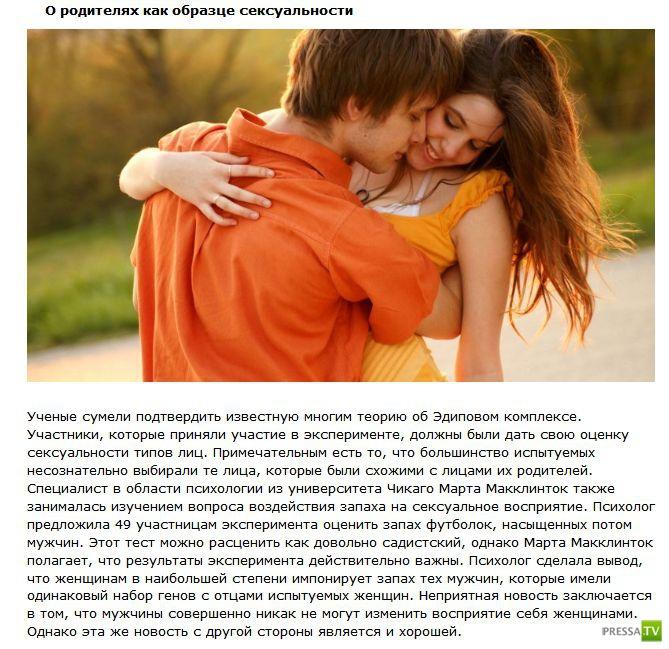 Интересные факты о сексе (11 фото)