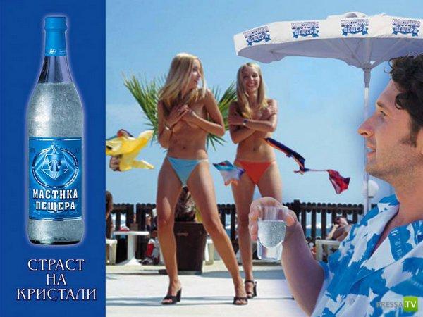 Правильная реклама водки в Болгарии (10 фото)