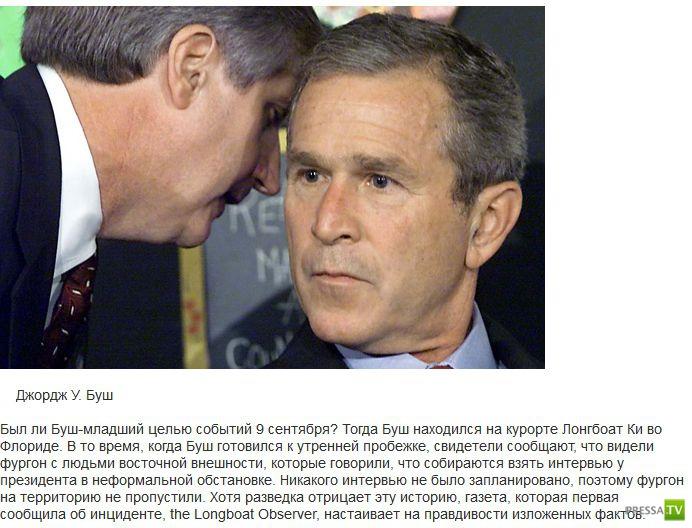 Покушения на известных политических деятелей (11 фото)