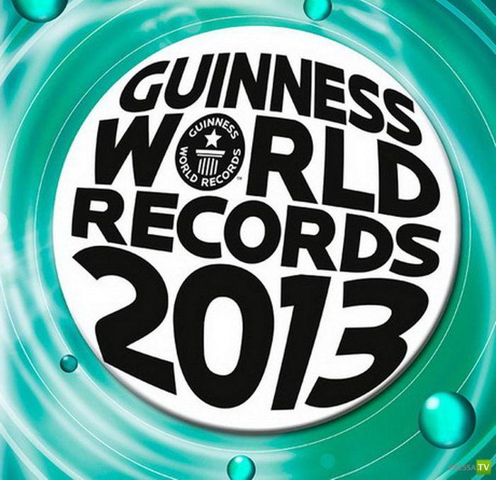 Новое издание Книги рекордов Гиннеса - 2013 год (14 фото)