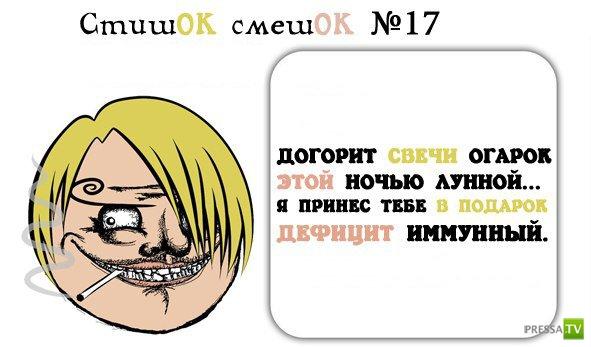Черный юмор. Стишки-смешки (24 картинки)