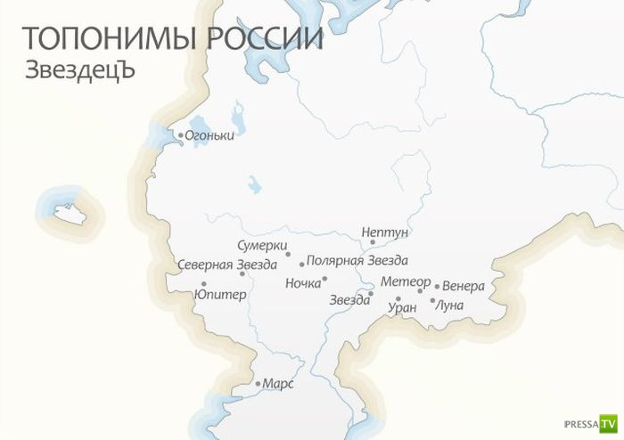 Самые необычные названия населенных пунктов России (11 фото)