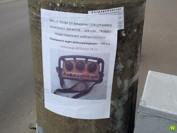 Народные маразмы - реклама и объявления, часть 7 (33 фото)