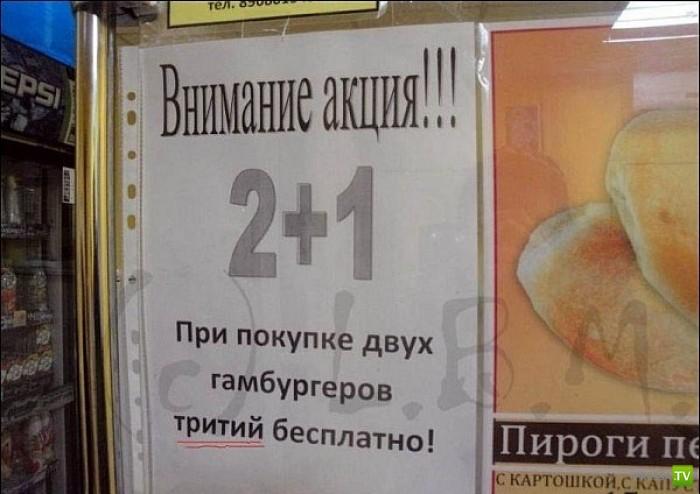 Народные маразмы - реклама и объявления, часть 8 (33 фото)
