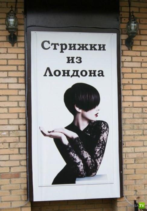 Народные маразмы - реклама и объявления, часть 9 (28 фото)