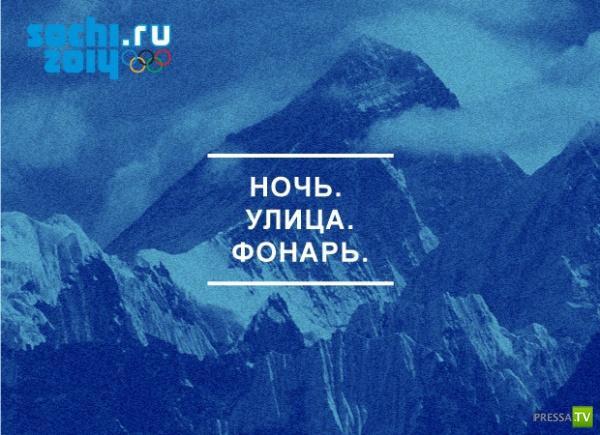 Как интернет-сообщество отозвалось на официальный слоган Олимпиады Сочи-2014 (11 фото)