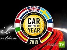 """Названы претенденты на звание """"Европейский автомобиль года - 2013"""" (Car of the Year, COTY)"""