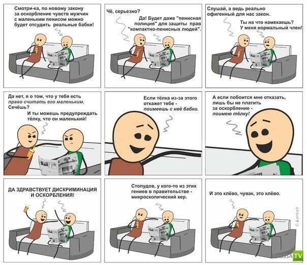 Веселые комиксы, часть 7 (57 фото)