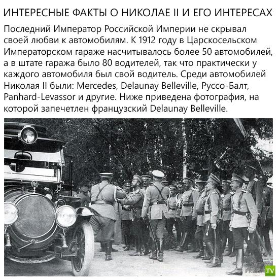 Интересные факты из жизни последнего Императора Николая Второго...