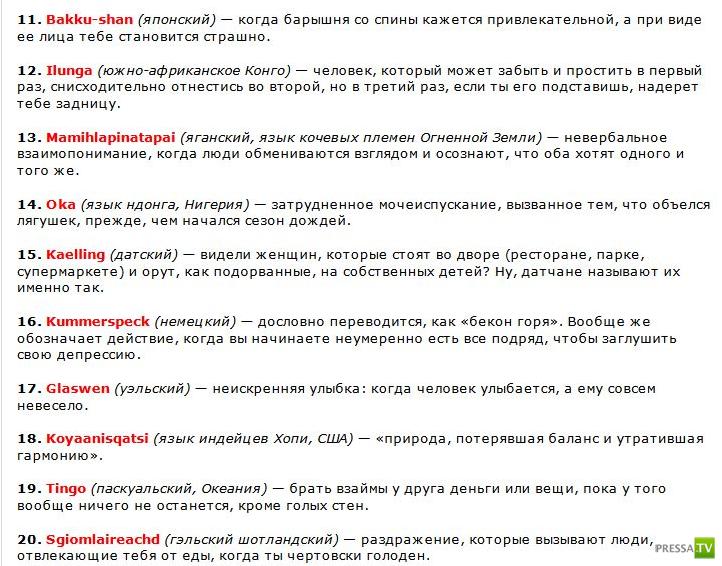 Иностранные слова, аналогов которым нет в нашем языке...