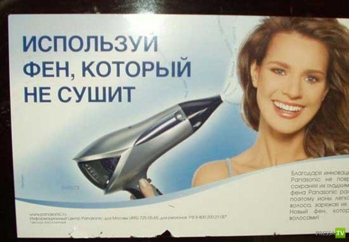Народные маразмы - реклама и объявления, часть 11 (22 фото)