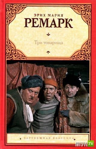 Фантазия на тему «как бы выглядели сегодня обложки классических литературных произведений?» (23 фото)