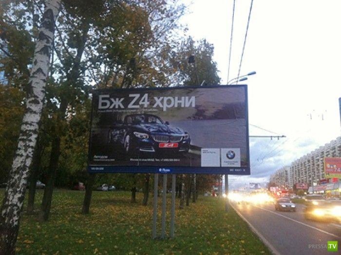 Народные маразмы - реклама, объявления (44 фото)
