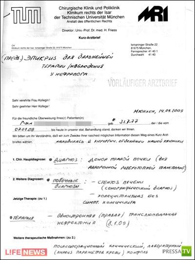 Учительница из Томска продала почку, но обещанные деньги не получила...
