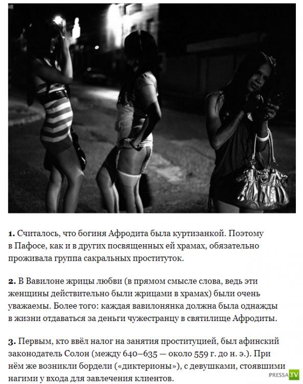 Немного из истории проституции...
